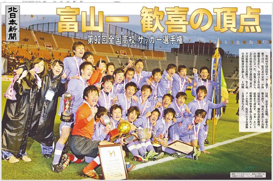 北日本新聞 本紙をラッピングした紙面を発刊