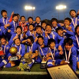 富山第一優勝 第92回全国高校サッカー選手権大会