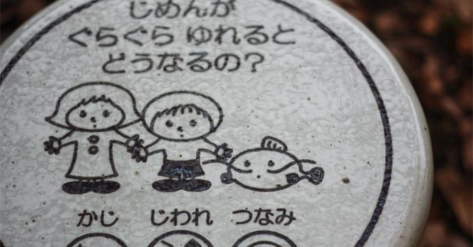 富山県 地震の可能性と災害の対処法