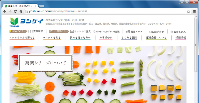 ヨシケイのホームページ
