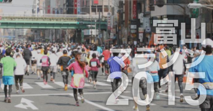 富山マラソン2015!新幹線開業に合わせて