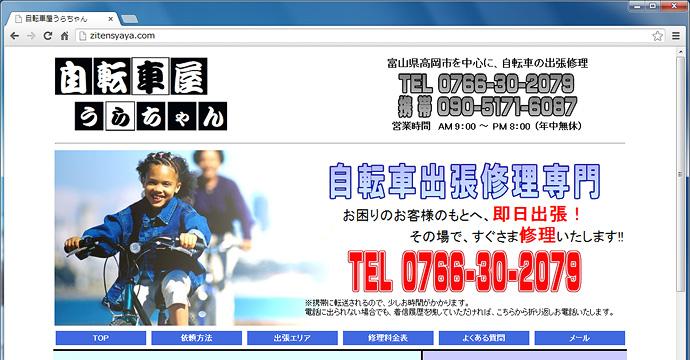 自転車屋うらちゃん(0766-30-2079)