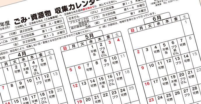 地区別ごみ・資源物収集カレンダー