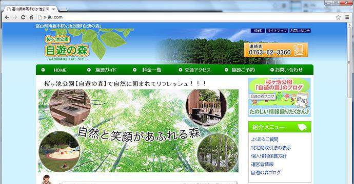 桜ヶ池公園自遊の森
