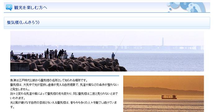 蜃気楼情報サイト