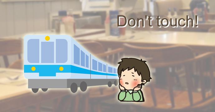 電車には触ることができません