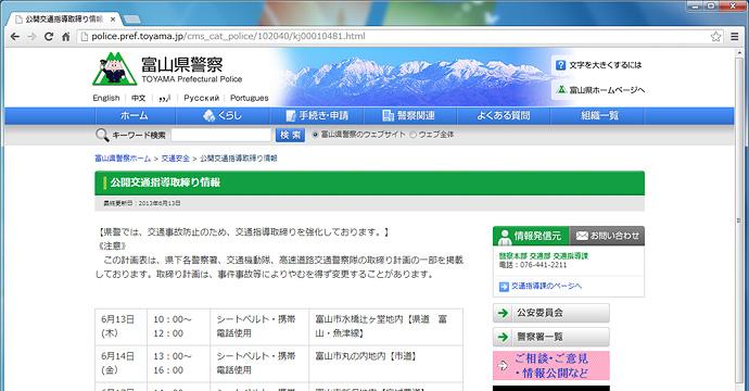 富山県の公開交通指導取締り情報