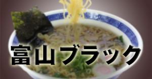名物 富山ブラックラーメン「麺家いろは・大喜・ラーメン一心編」
