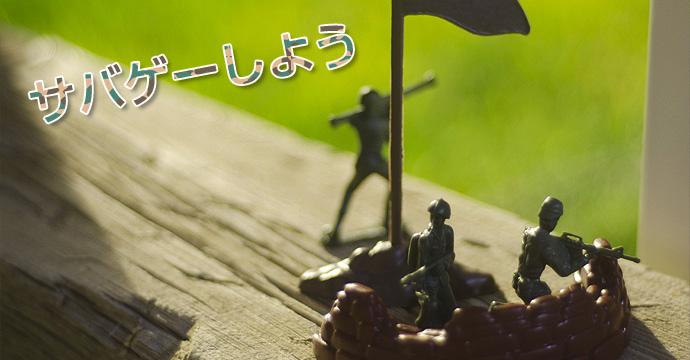 富山 サバイバルゲーム(サバゲー)情報