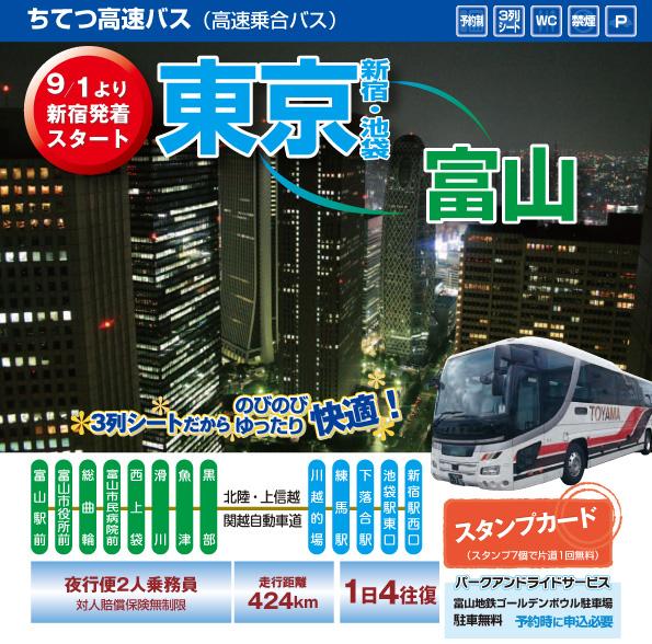 富山から東京までの高速バス
