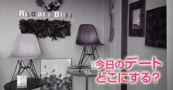 Red and Blue (レッドアンドブルー) DESIGN・デートで行きたい雑貨屋